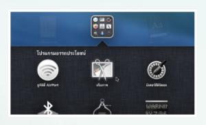 การจับภาพบนจอ OS MAC