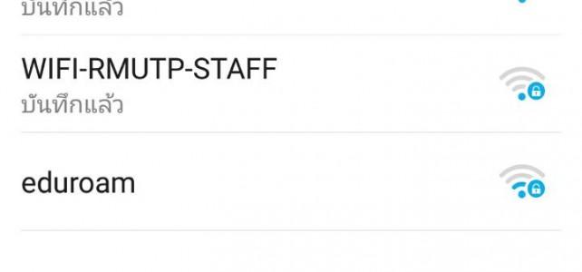 การใช้งาน WIFI-RMUTP-STUDENT และ WIFI-RMUTP-STAFF บน Android