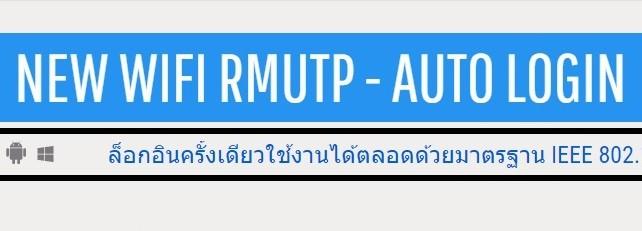 NEW WIFI RMUTP