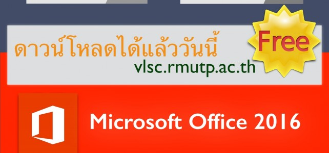 Download Windows10, Office2016