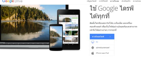 วิธีการติดตั้งโปรแกรม google drive