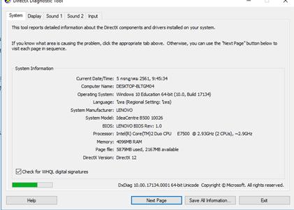 ตรวจสอบเวอร์ชั่น DirectX Windows