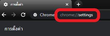 วิธีตั้งค่าchromeให้ล้างข้อมูลการท่องเว็บและคุ๊กกี้หลังจากปิดโปรแกรม