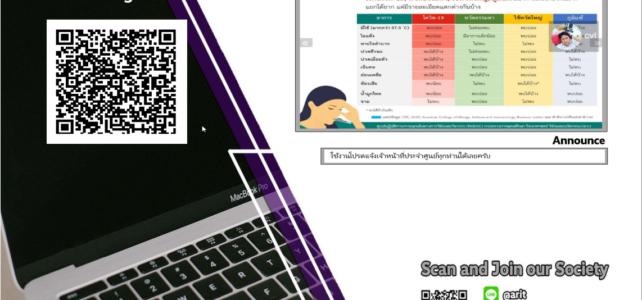 Protected: การติดตั้งแอพพลิเคชั่น SALC อธิบายหน้าจอและการใช้งานเบื้องต้น
